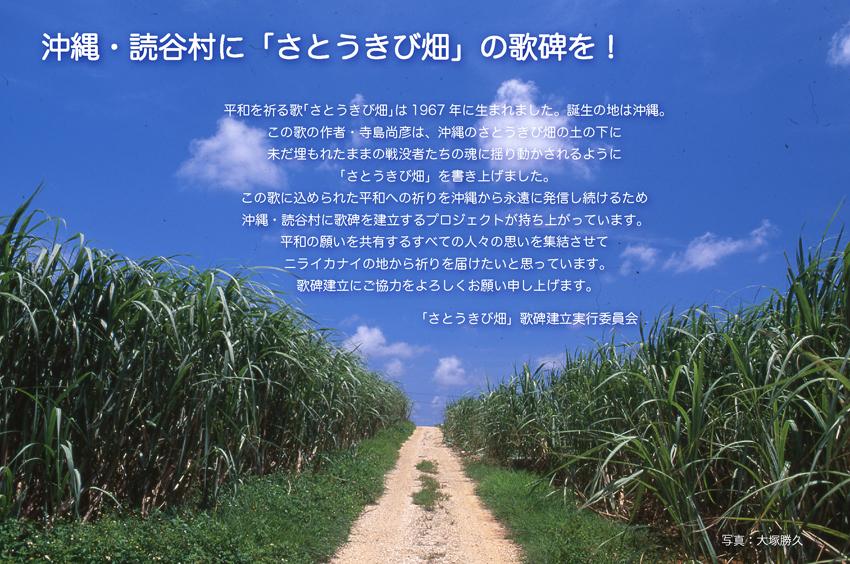 「さとうきび畑」歌碑建立実行委員会・公式web