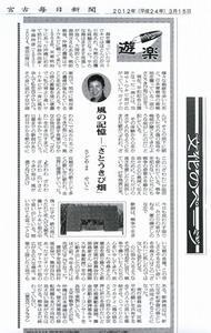 miyako-mainichi.jpg
